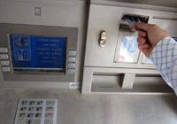 ATM-جی پی اس در زمان بندی