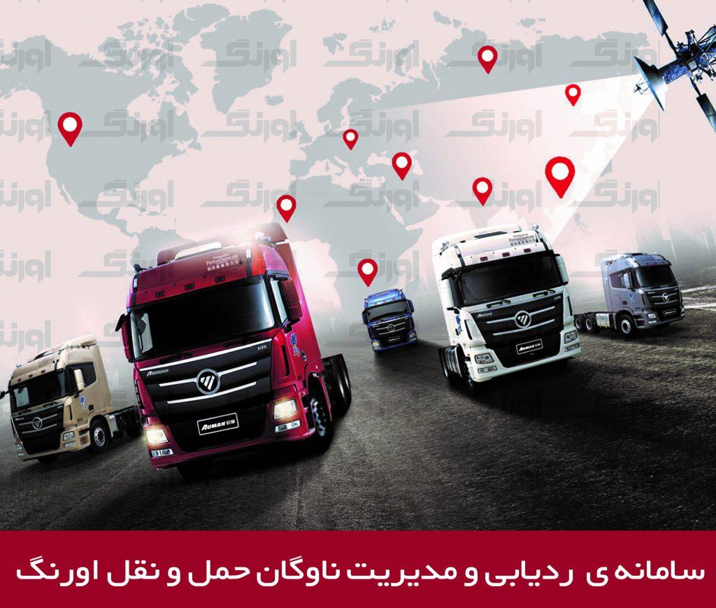 ORANG fleet Management Banner